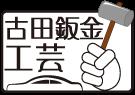 古田鈑金工芸ロゴ