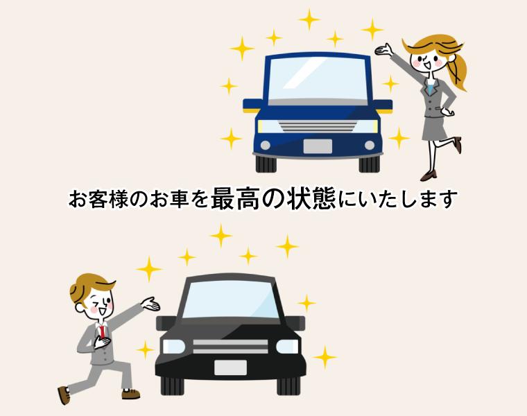 お客様のお車を最高の状態にいたします