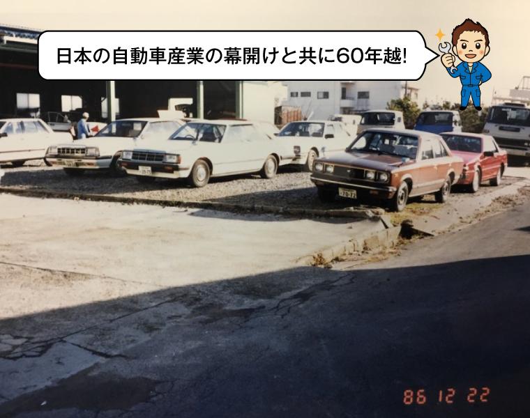 日本の自動車産業の幕開けと共に60年越!