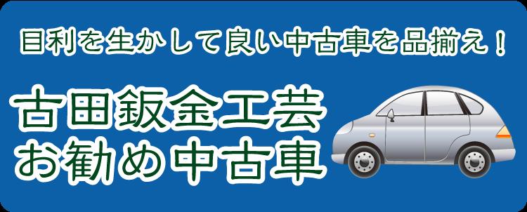 古田鈑金工芸お勧め中古車