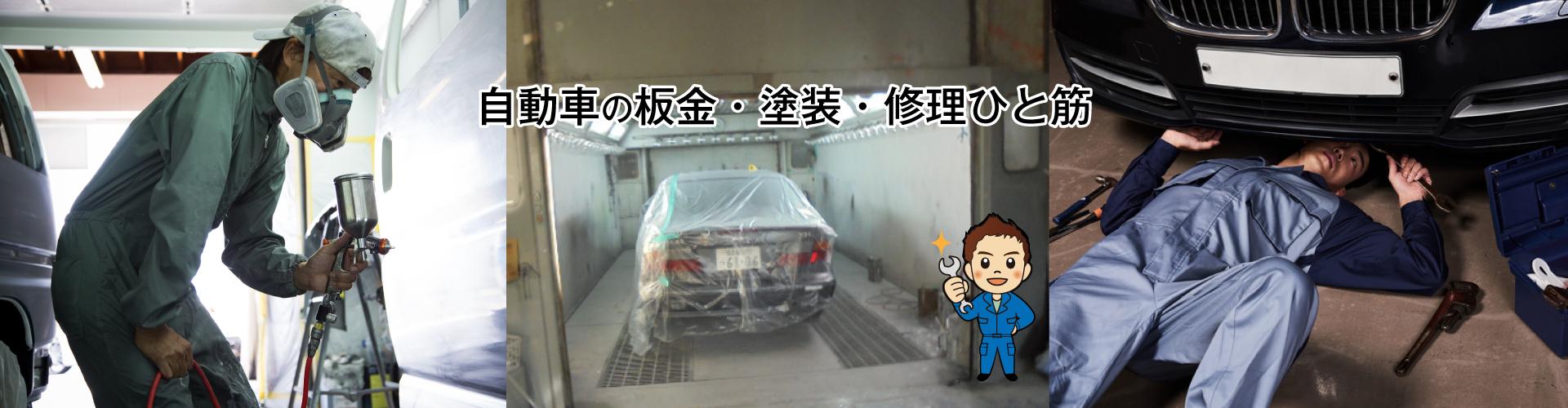 自動車の板金・塗装・修理ひと筋